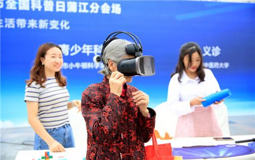 10.市民体验VR.jpg