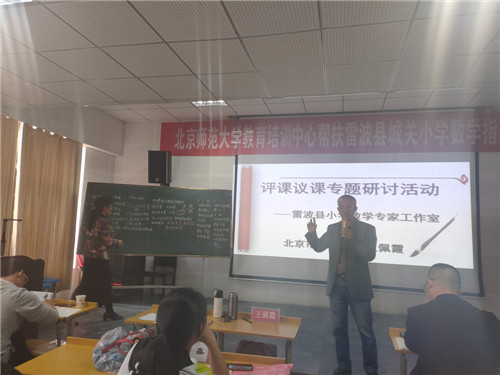 教师进修学校副校长唐友发老师在评课.jpg